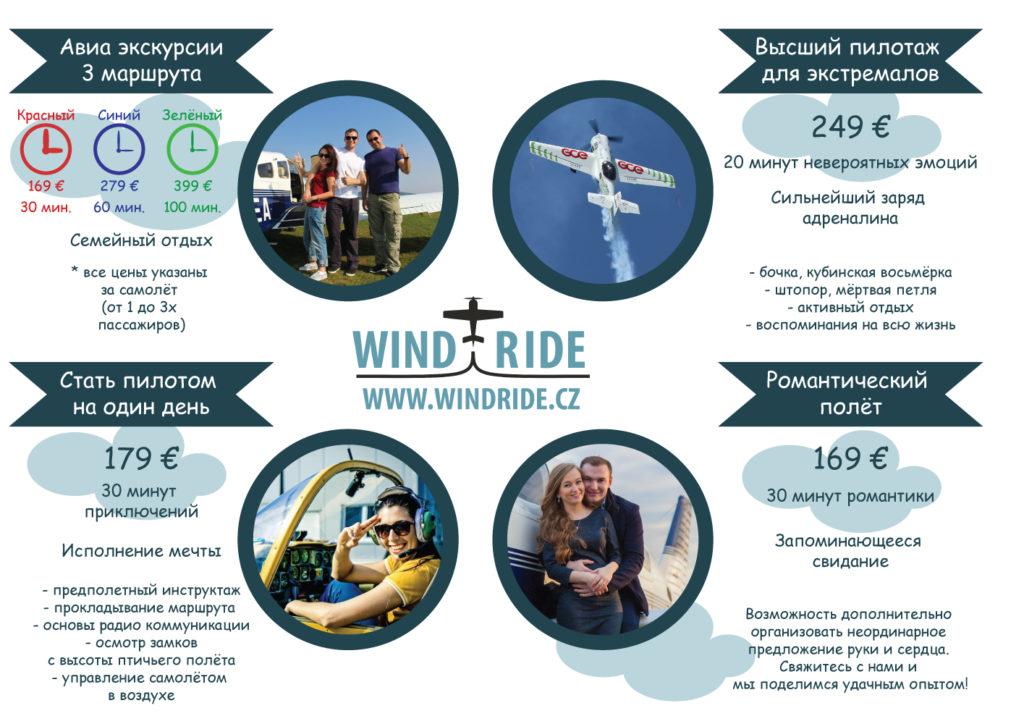 Ценник полётов Windride CZ