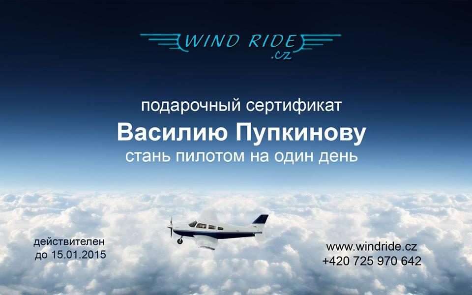 Подарочный сертификат на воздушную экскурсию